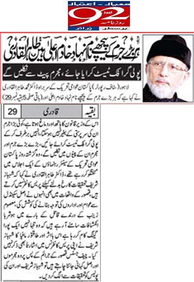 Minhaj-ul-Quran  Print Media CoverageDaily 92 Frpnt Page