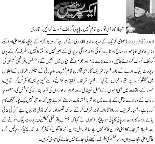 Minhaj-ul-Quran  Print Media CoverageDaily Express Frnt Page