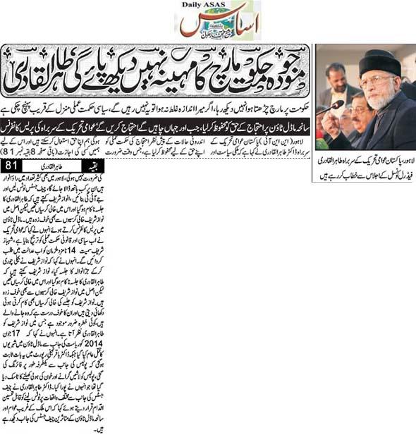 Minhaj-ul-Quran  Print Media Coverageaily Asas Front Page