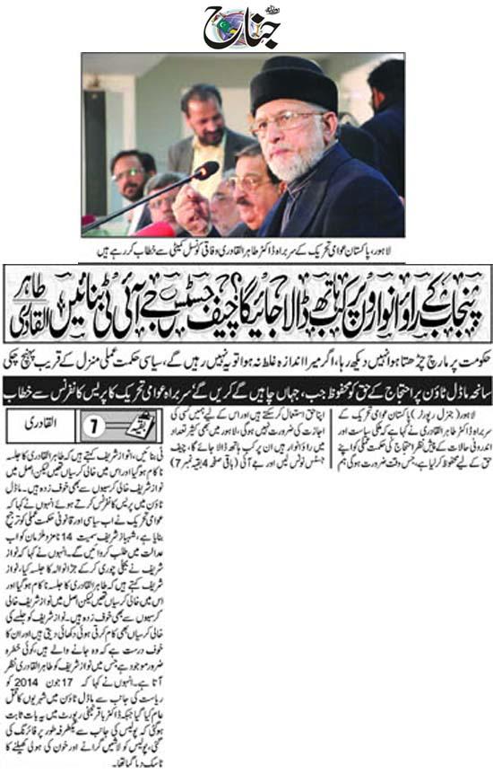 Minhaj-ul-Quran  Print Media CoverageDaily Jinah Front Page
