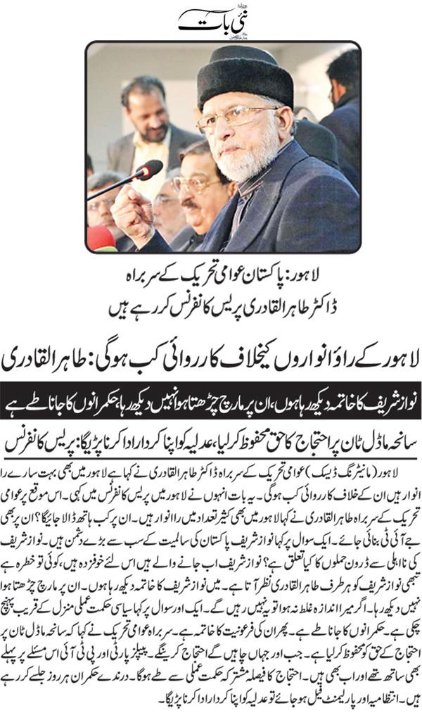 Minhaj-ul-Quran  Print Media CoverageDaily Nai Bat Front Pag