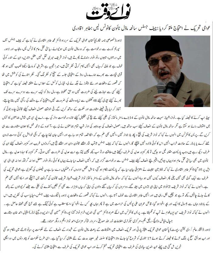 Minhaj-ul-Quran  Print Media Coverageaily Nawaiwaqt Front Page
