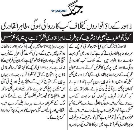 Minhaj-ul-Quran  Print Media CoverageDaily Jang Page 7