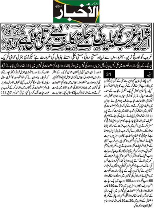 Minhaj-ul-Quran  Print Media CoverageDaily Alakahbar Back Page