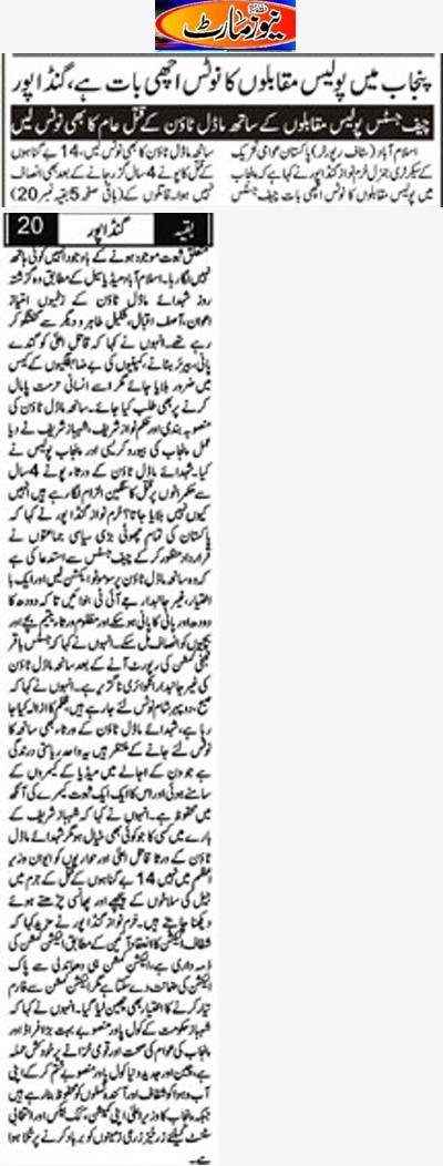Mustafavi Student Movement Print Media Coverage Daily Newsmart Back Page