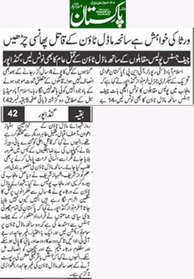 Mustafavi Student Movement Print Media Coverage Daily Pakistan (Niazi) Back Page
