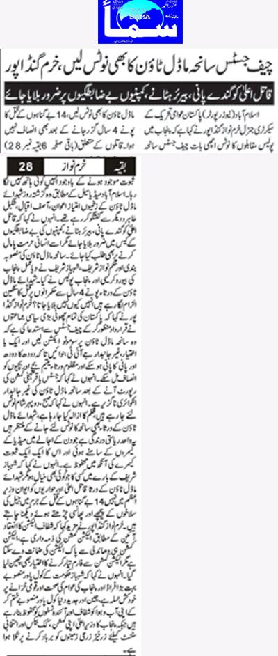 Mustafavi Student Movement Print Media Coverage Daily Sama Back Page  (Khurm)