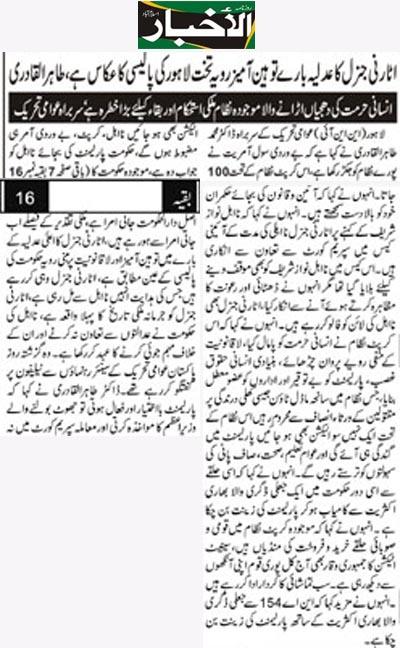Minhaj-ul-Quran  Print Media CoverageDaily Alakhbar Front Pag