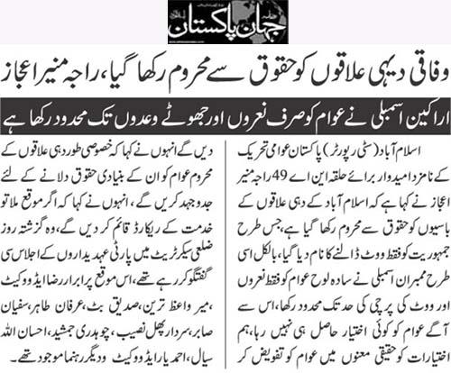 Minhaj-ul-Quran  Print Media CoverageDaily  Jehanakistan Page 3