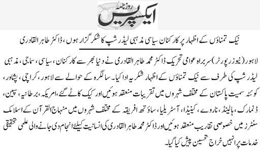 Minhaj-ul-Quran  Print Media CoverageDaily Express Page 3