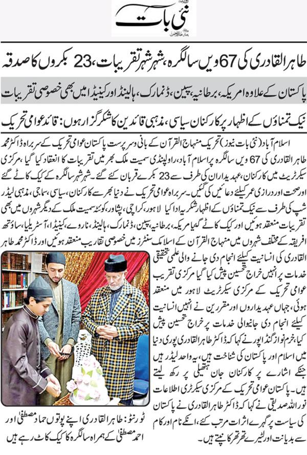 Minhaj-ul-Quran  Print Media CoverageDaily New Baat Back Page