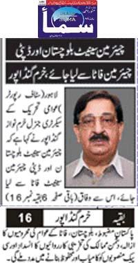 Minhaj-ul-Quran  Print Media CoverageDaily Sama Back Page