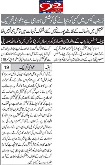 بـمنظّمة منهاج القرآن العالمية Minhaj-ul-Quran  Print Media Coverage طباعة التغطية الإعلامية Daily 92 Back Page
