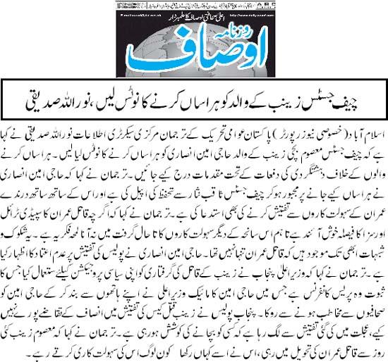 بـمنظّمة منهاج القرآن العالمية Minhaj-ul-Quran  Print Media Coverage طباعة التغطية الإعلامية Daily Ausaf Page 3