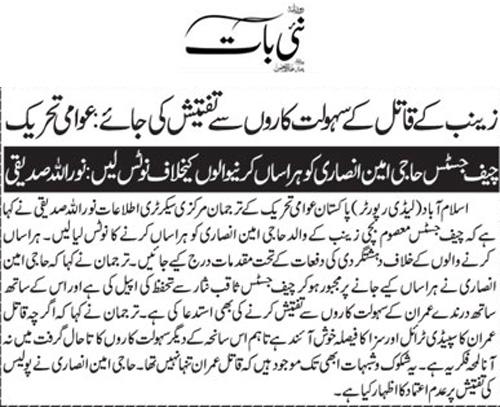 بـمنظّمة منهاج القرآن العالمية Minhaj-ul-Quran  Print Media Coverage طباعة التغطية الإعلامية Daily Nai Baat Page 2
