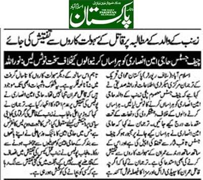 بـمنظّمة منهاج القرآن العالمية Minhaj-ul-Quran  Print Media Coverage طباعة التغطية الإعلامية Daily Pakistan (Shami) Page 2