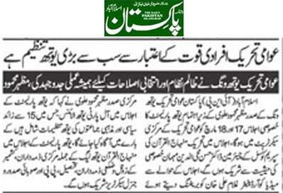بـمنظّمة منهاج القرآن العالمية Minhaj-ul-Quran  Print Media Coverage طباعة التغطية الإعلامية Daily Pakistan (Niazi) Page 2