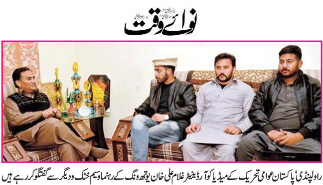 بـمنظّمة منهاج القرآن العالمية Minhaj-ul-Quran  Print Media Coverage طباعة التغطية الإعلامية Daily Nawaiwaqt Page 3