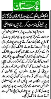 بـمنظّمة منهاج القرآن العالمية Minhaj-ul-Quran  Print Media Coverage طباعة التغطية الإعلامية Daily Pakistan (Shami) Page