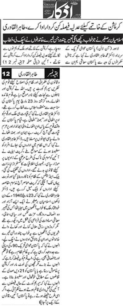 Mustafavi Student Movement Print Media Coverage Daily Azkar Back Page