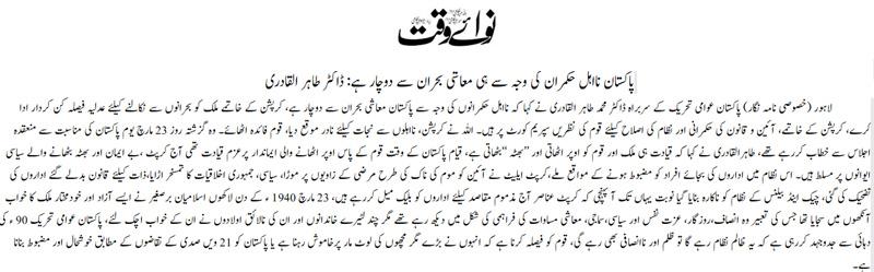 Mustafavi Student Movement Print Media Coverage Daily Nawaiwaqt Back Page