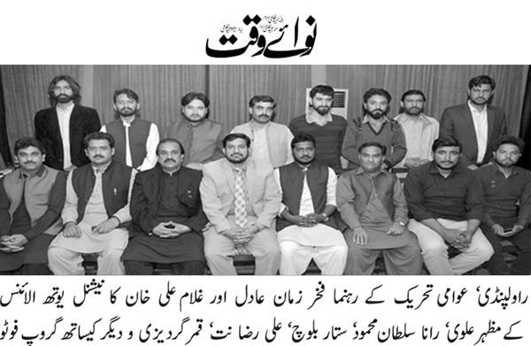 Mustafavi Student Movement Print Media Coverage Daily Nawaiwaqt Page 5