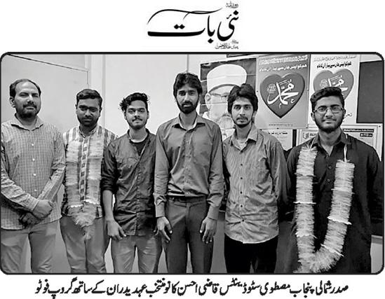 Mustafavi Student Movement Print Media Coverage Daily Nai Bat Page 11