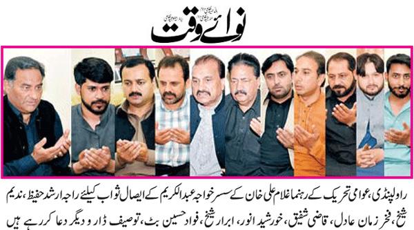 Mustafavi Student Movement Print Media Coverage Daily Nawaiwaqt Page 2