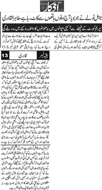 Minhaj-ul-Quran  Print Media CoverageDaily Azkar Back Page