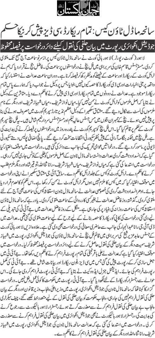 Minhaj-ul-Quran  Print Media Coverage Daily Jehanpakistan Front Page