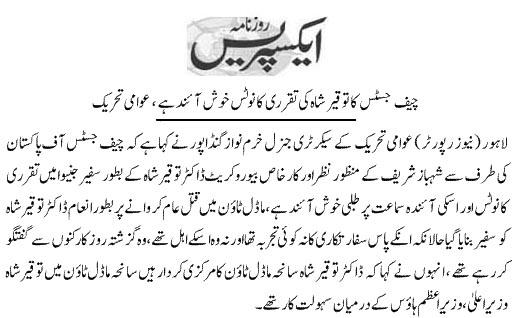 Minhaj-ul-Quran  Print Media Coverage Daily Express Page 4