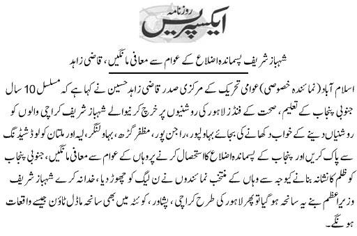 Minhaj-ul-Quran  Print Media Coverage Daily Express Page 5