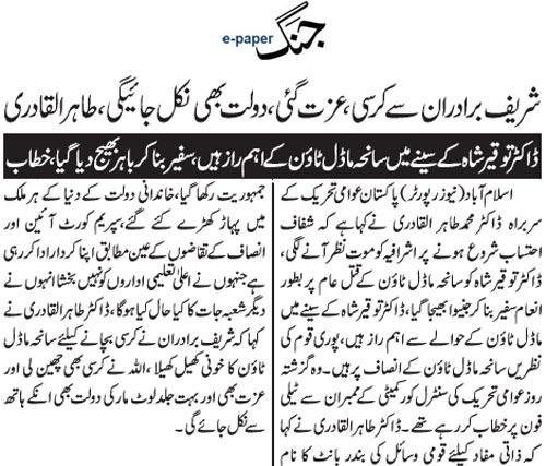 Minhaj-ul-Quran  Print Media Coverage Daily Jang Page 4