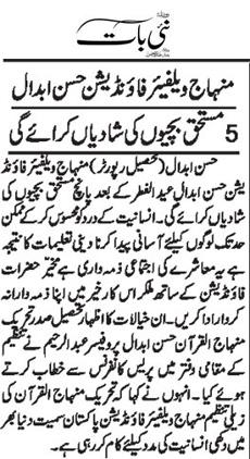 Minhaj-ul-Quran  Print Media Coverage Daily Nai Bat Page 11