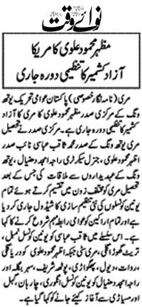 Minhaj-ul-Quran  Print Media Coverage Daily Nawaiwaqt Page 9