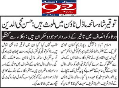 Minhaj-ul-Quran  Print Media Coverage Daily 92 Back Page 9