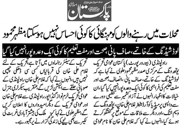 Minhaj-ul-Quran  Print Media Coverage Daily Pakisytan (Niazi) Page 2