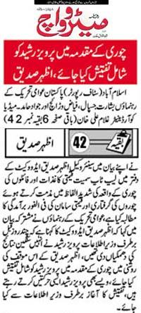 Minhaj-ul-Quran  Print Media Coverage Daily Metrowatch Page 2