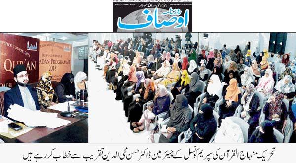 Minhaj-ul-Quran  Print Media Coverage Daily Back Page 9