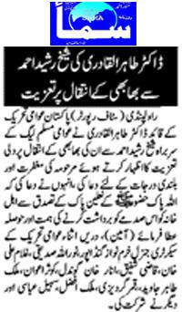 Minhaj-ul-Quran  Print Media Coverage Daily Sama Page 3