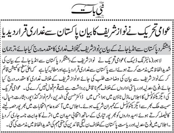 Mustafavi Student Movement Print Media Coverage Daily Nai Bat Back Page
