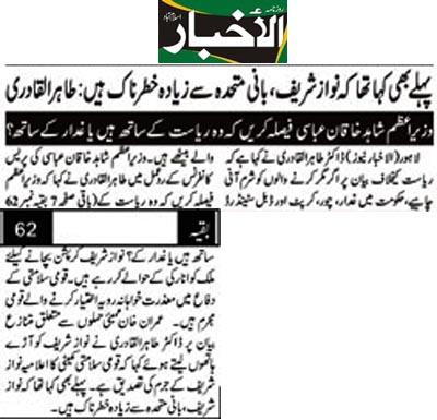 تحریک منہاج القرآن Minhaj-ul-Quran  Print Media Coverage پرنٹ میڈیا کوریج Daily Alakhbar Front Page