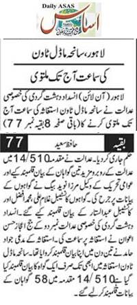 Minhaj-ul-Quran  Print Media Coverage Daily Asas Back Page