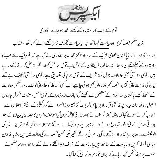 Minhaj-ul-Quran  Print Media CoverageDaily Express Page 5