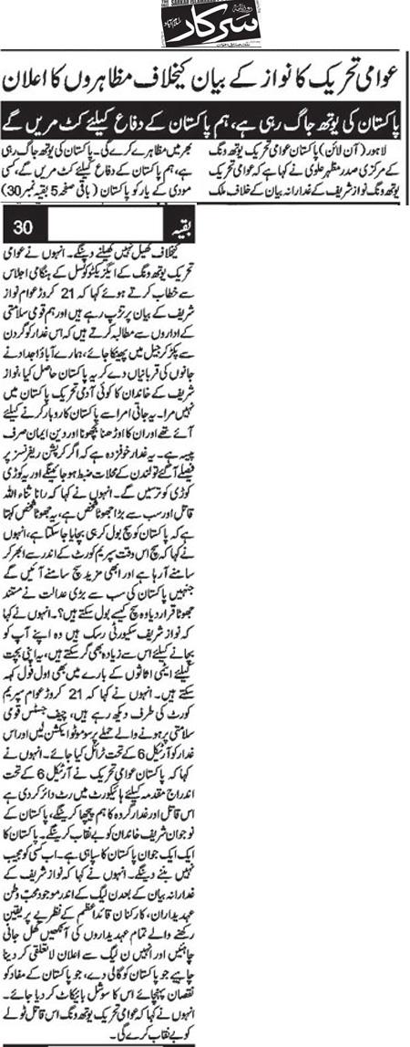 Mustafavi Student Movement Print Media Coverage Daily Sarkar Back Page