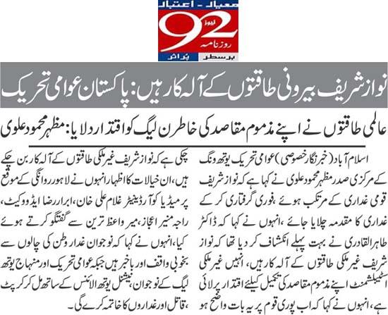 Minhaj-ul-Quran  Print Media CoverageDaily 92 Page 9