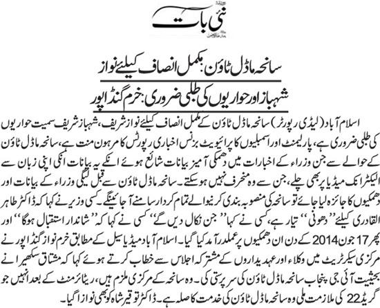 تحریک منہاج القرآن Minhaj-ul-Quran  Print Media Coverage پرنٹ میڈیا کوریج Daily Nai Bat Back Page