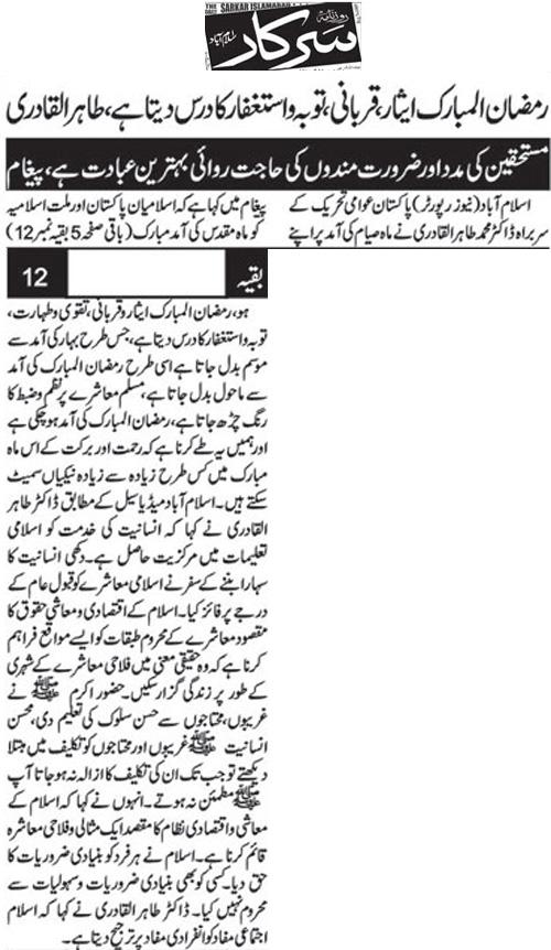 Minhaj-ul-Quran  Print Media CoverageDaily Sarkar Back Page