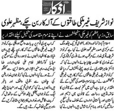 تحریک منہاج القرآن Minhaj-ul-Quran  Print Media Coverage پرنٹ میڈیا کوریج Daily Azkar Page 2