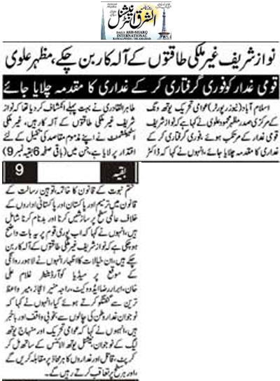 Minhaj-ul-Quran  Print Media Coverage Daily Ash,sharq Page 2
